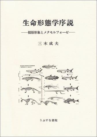生命形態学序説―根原形象とメタモルフォーゼ