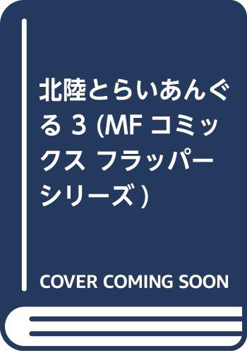 北陸とらいあんぐる 3 (MFコミックス フラッパーシリーズ...
