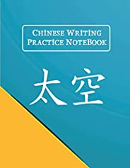 Chinese Writing Practice Notebook: Chinese Letter Writing Practice Book