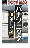 パナソニック100年目の試練―週刊東洋経済eビジネス新書No.248 画像