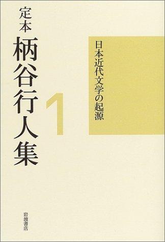 定本 柄谷行人集〈1〉日本近代文学の起源 増補改訂版の詳細を見る