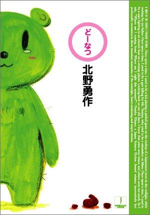 どーなつ (ハヤカワ文庫 JA Jコレクション)の詳細を見る