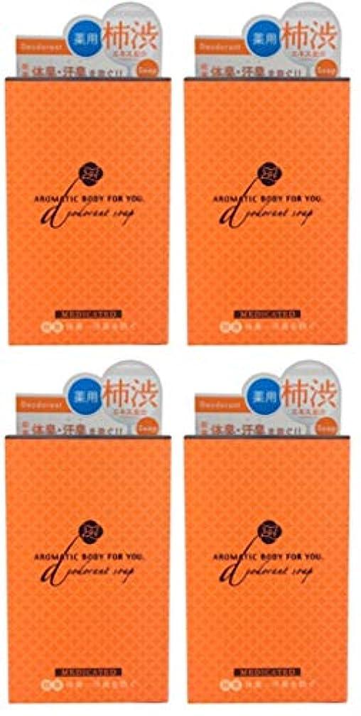 テスト言う飢えたペリカン石鹸 ペリカン 柿渋エキス配合 アロマティックBソープ 100g (4個)
