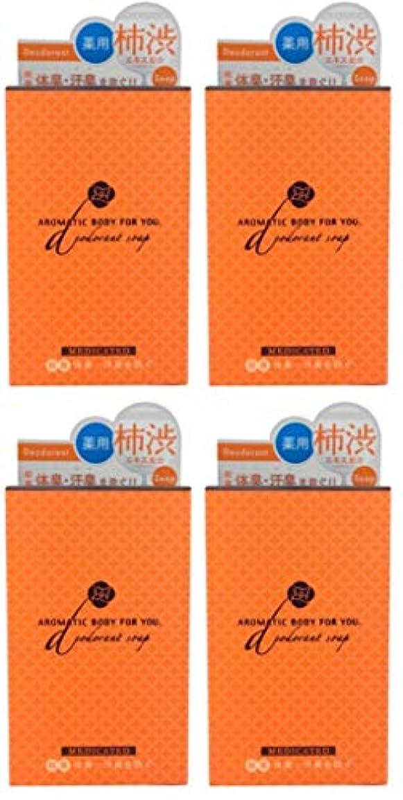 できる著名な休暇ペリカン石鹸 ペリカン 柿渋エキス配合 アロマティックBソープ 100g (4個)