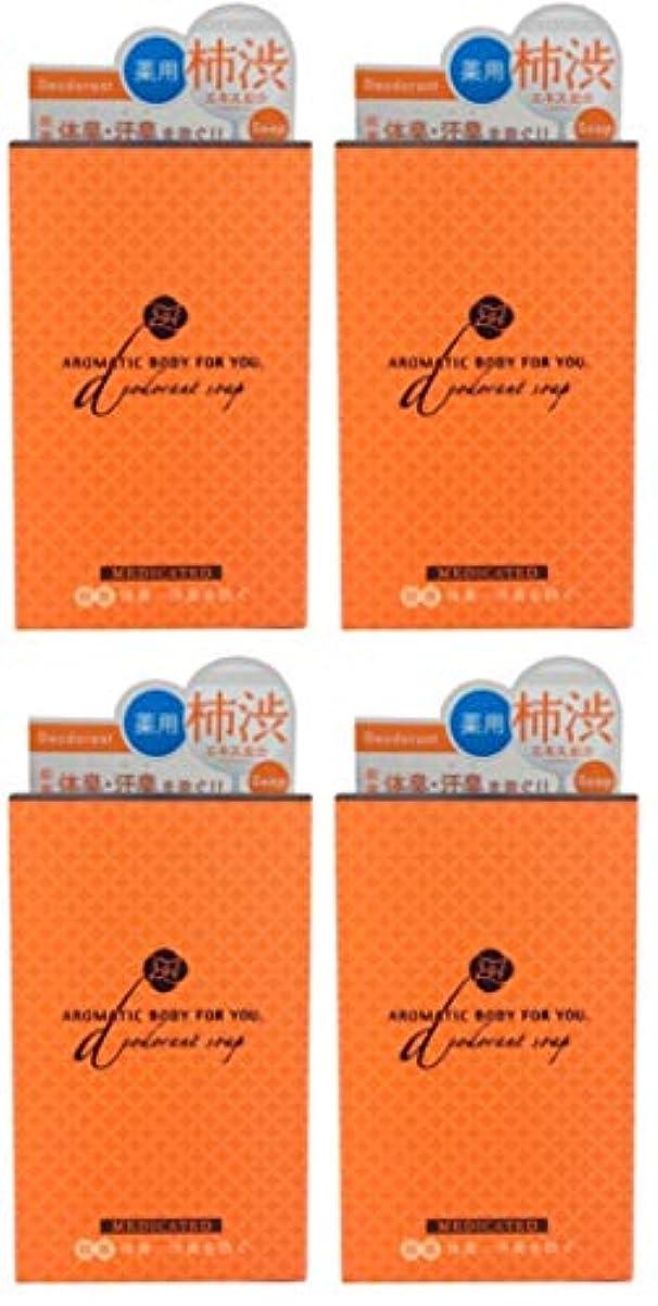 知り合い評価する日付ペリカン石鹸 ペリカン 柿渋エキス配合 アロマティックBソープ 100g (4個)