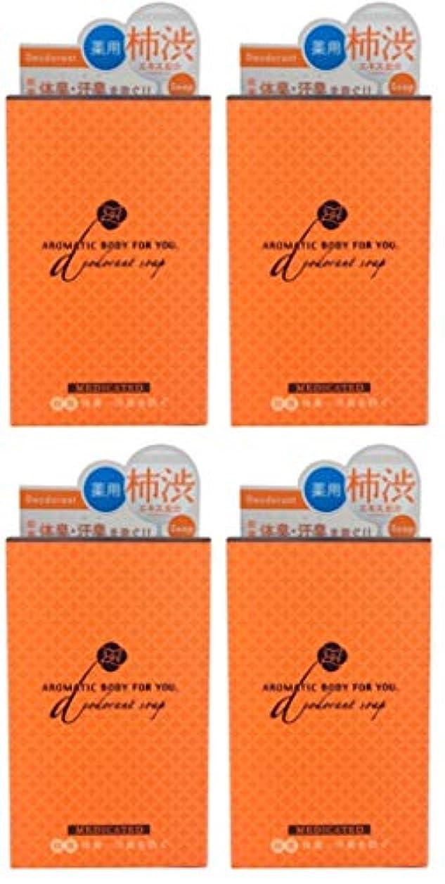 リサイクルする瞳笑ペリカン石鹸 ペリカン 柿渋エキス配合 アロマティックBソープ 100g (4個)