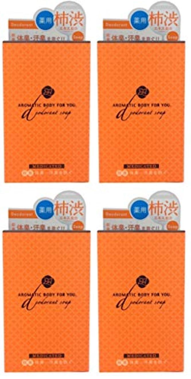不安定事務所文言ペリカン石鹸 ペリカン 柿渋エキス配合 アロマティックBソープ 100g (4個)