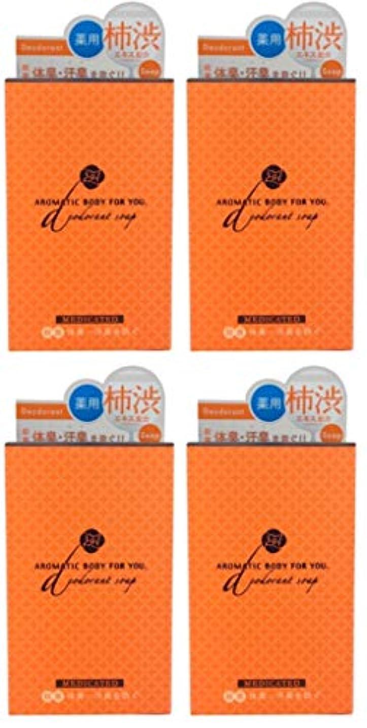 パイプラインぶどう神社ペリカン石鹸 ペリカン 柿渋エキス配合 アロマティックBソープ 100g (4個)