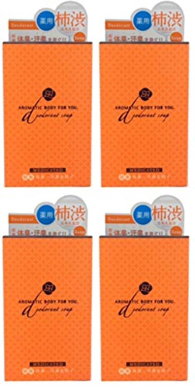 リングバック熱心ずっとペリカン石鹸 ペリカン 柿渋エキス配合 アロマティックBソープ 100g (4個)