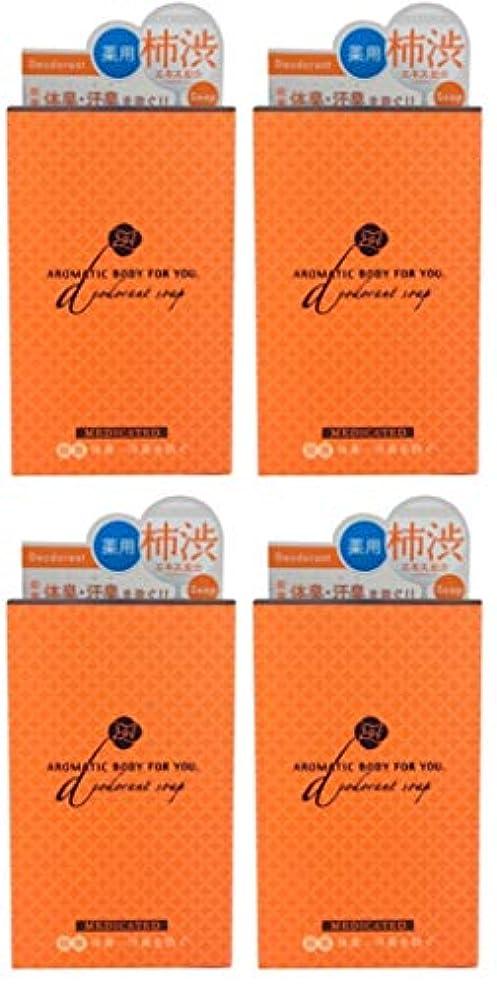 刺繍一握り残忍なペリカン石鹸 ペリカン 柿渋エキス配合 アロマティックBソープ 100g (4個)