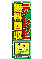 テレビ無料回収 のぼり旗(緑)