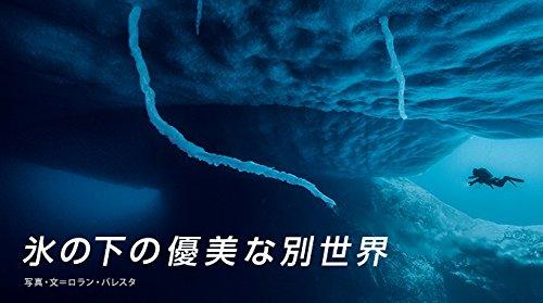 NATIONAL GEOGRAPHIC (ナショナル ジオグラフィック) 日本版 2017年 7月号 [雑誌]
