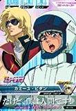 第5弾/05-072/CP/カミーユ・ビダン/だけど、僕は人間です!/パイロット