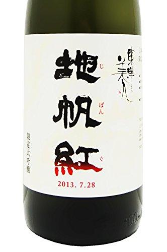 東洋美人 限定大吟醸 地帆紅(ジパング) 1.8L