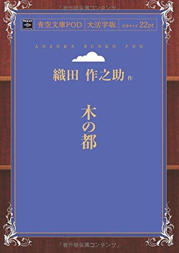 木の都 (青空文庫POD(大活字版))