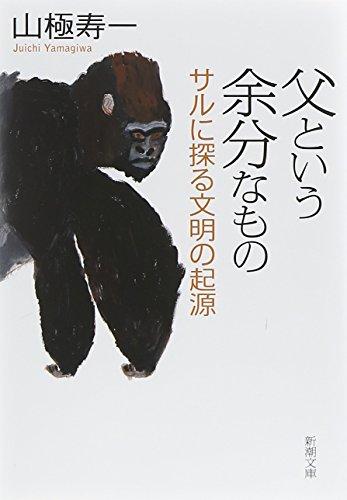父という余分なもの: サルに探る文明の起源 (新潮文庫)の詳細を見る