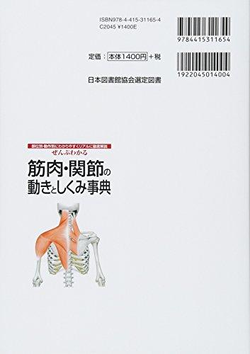 ぜんぶわかる筋肉・関節の動きとしくみ事典―部位別・動作別にわかりやすくリアルに徹底解説