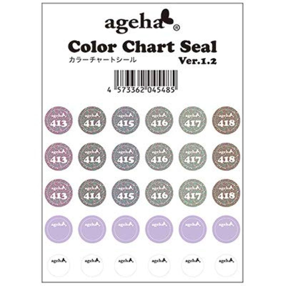 素敵な上に十年ageha(アゲハ) カラーチャートシール Ver.1.2