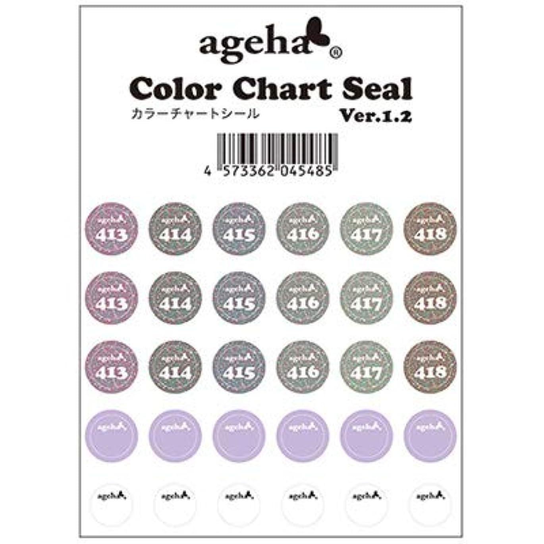 シャワー有彩色の請求ageha(アゲハ) カラーチャートシール Ver.1.2