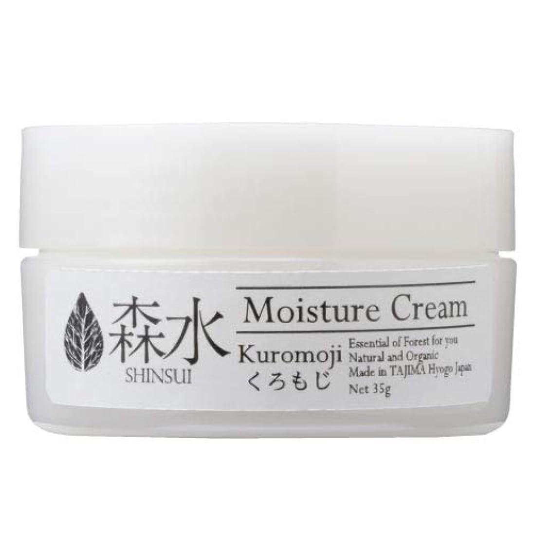 明らかにするレディ息子森水-SHINSUI シンスイ-くろもじクリーム(Kuromoji Moisture Cream)35g