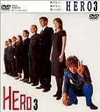 HERO 第3巻 [DVD]