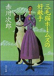 三毛猫ホームズの好敵手(ライバル) (角川文庫)の詳細を見る