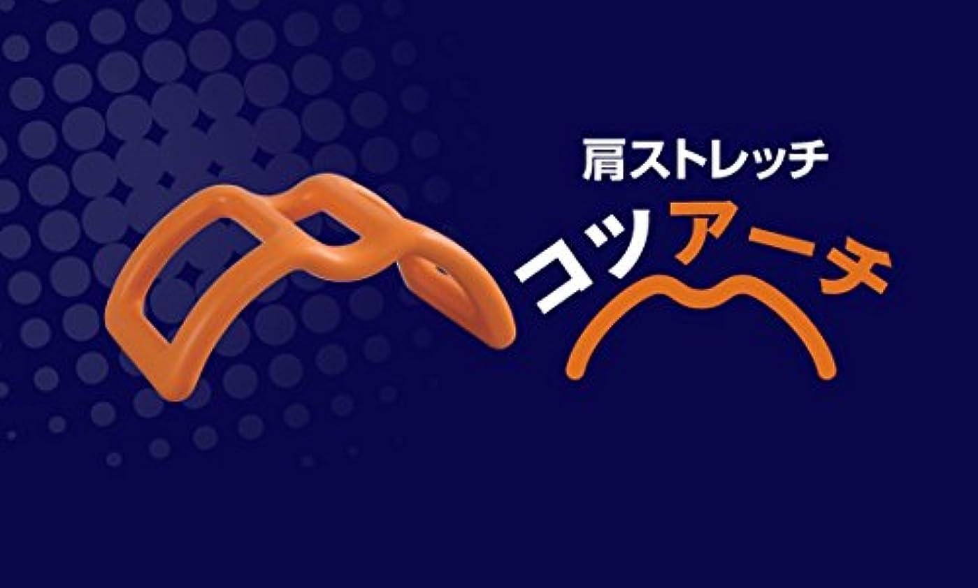 意欲情熱食事【サイプラス】肩ストレッチ コツアーチ