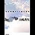 いつかの夏 名古屋闇サイト殺人事件 (角川書店単行本)