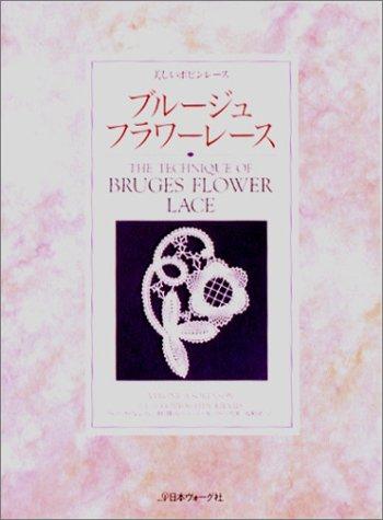 ブルージュ・フラワーレース―美しいボビンレース
