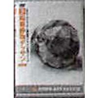 DVD 3.鉛筆静物デッサン B53-1013