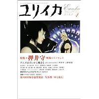 ユリイカ2004年4月号 特集=押井守 映像のイノセンス