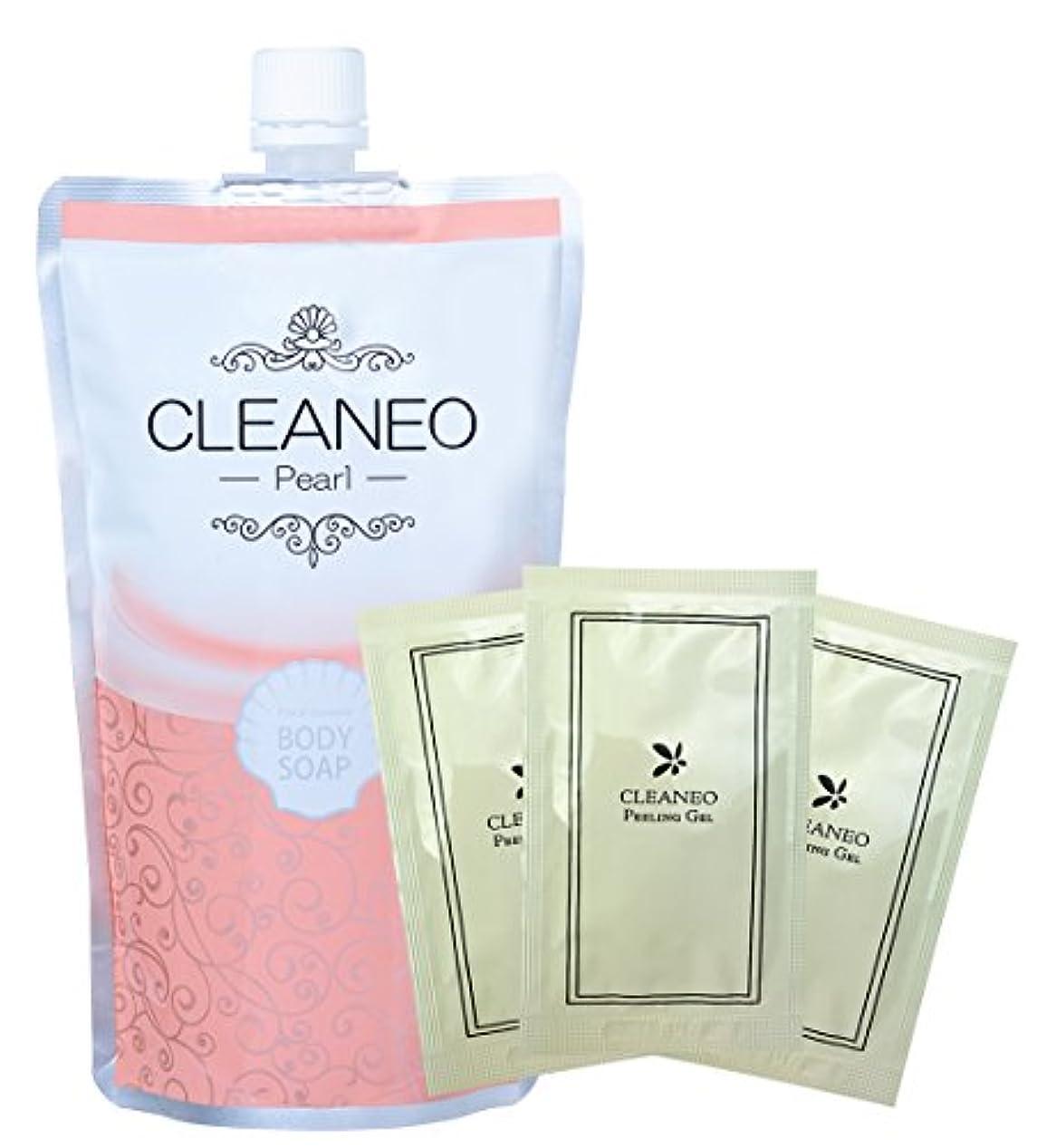 ランドマークペニーレスリングクリアネオ公式(CLEANEO) パール オーガニックボディソープ?透明感のある美肌へ(詰替300ml+ピーリングジェル1か月分セット)