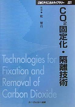 CO2固定化・隔離技術 (CMCテクニカルライブラリー)