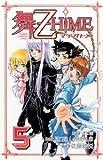 舞ー乙HiME 5 (少年チャンピオン・コミックス)