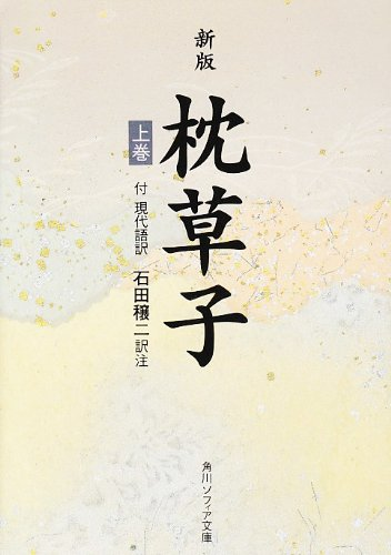 枕草子―付現代語訳 (上巻) (角川ソフィア文庫 (SP32))の詳細を見る