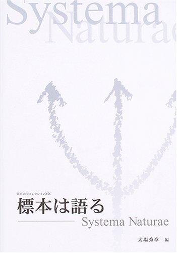標本は語る―Systema naturae (東京大学コレクション (19))の詳細を見る
