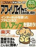 こんなに簡単アフィリエイトでお小遣い稼ぎ―500円でオールカラー ('06~'07) (LOCUS MOOK―こんなに簡単シリーズ)