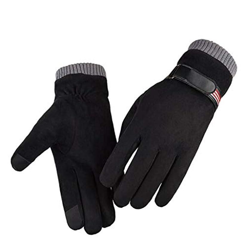 革手袋男性の秋と冬のファッションプラスベルベット厚い暖かい防風コールドライドアンチスキッドタッチスクリーンスエード手袋の男性