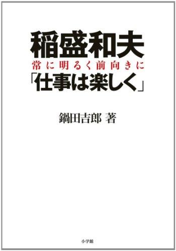 稲盛和夫「仕事は楽しく」の詳細を見る