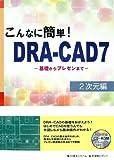 こんなに簡単!DRA‐CAD 2次元編―基礎からプレゼンまで
