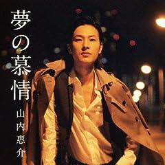 山内惠介「ひとり酒」のジャケット画像