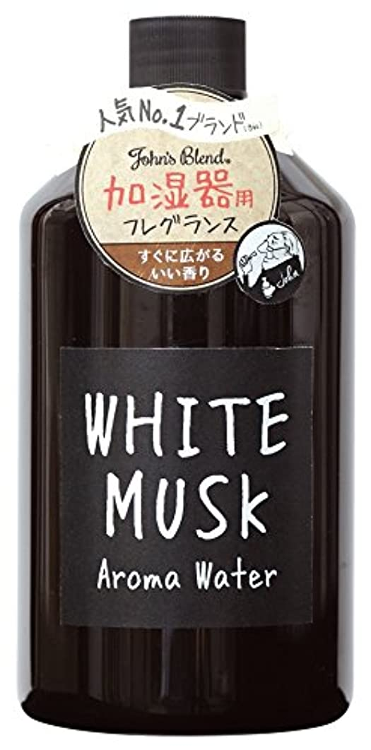 敗北オリエンタルセッションJohns Blend アロマウォーター 加湿器 用 480ml ホワイトムスク の香り OA-JON-7-1