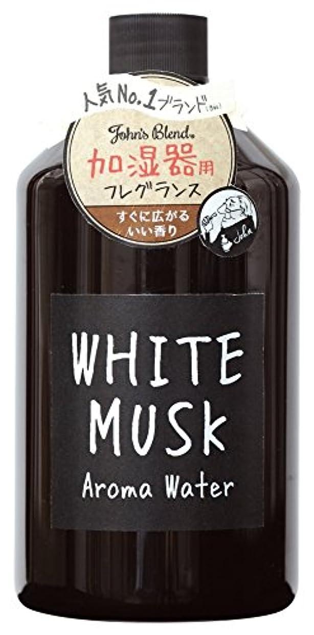 良性スケジュール真っ逆さまJohns Blend アロマウォーター 加湿器 用 480ml ホワイトムスク の香り OA-JON-7-1