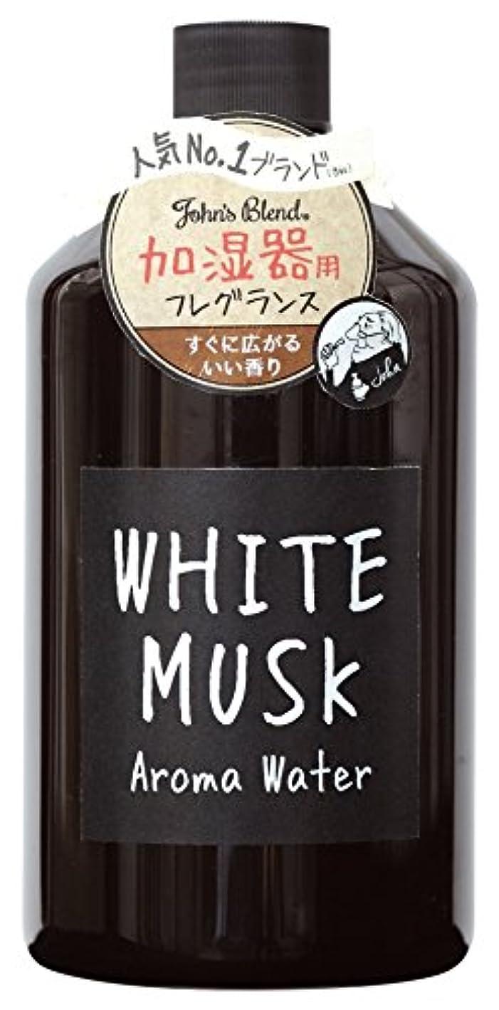 うるさい相対サイズ包括的Johns Blend アロマウォーター 加湿器 用 480ml ホワイトムスク の香り OA-JON-7-1