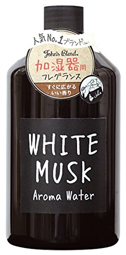 家事周波数神話Johns Blend アロマウォーター 加湿器 用 480ml ホワイトムスク の香り OA-JON-7-1