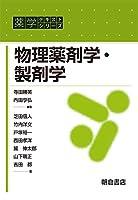 物理薬剤学・製剤学 (薬学テキストシリーズ)