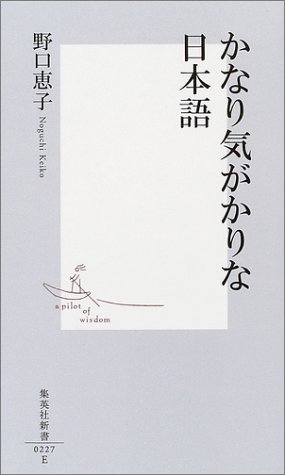 かなり気がかりな日本語 (集英社新書)