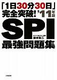 「1日30分30日」完全突破!SPI最強問題集'11年版
