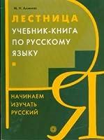 Nacinaem izucat' russkij. Lestnitza (book)