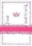 プリンセス (ケータイ小説文庫)